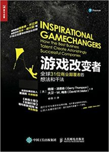 Front cover of 'Inspirational Gamechangers' Chinese edition